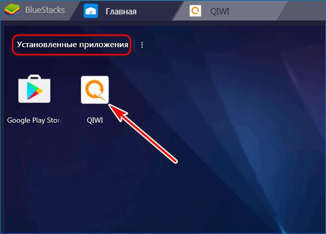Запуск кошелька в эмуляторе Qiwi