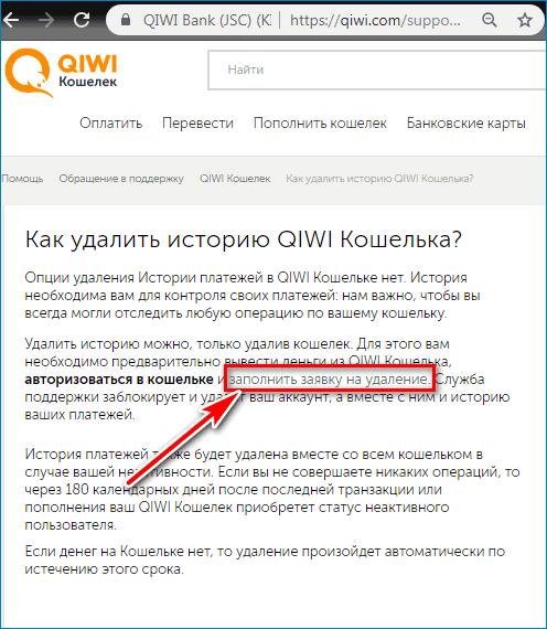 Заявка на удаление кошелька Qiwi