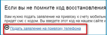 Заявление в службу поддержки Яндекс Деньги