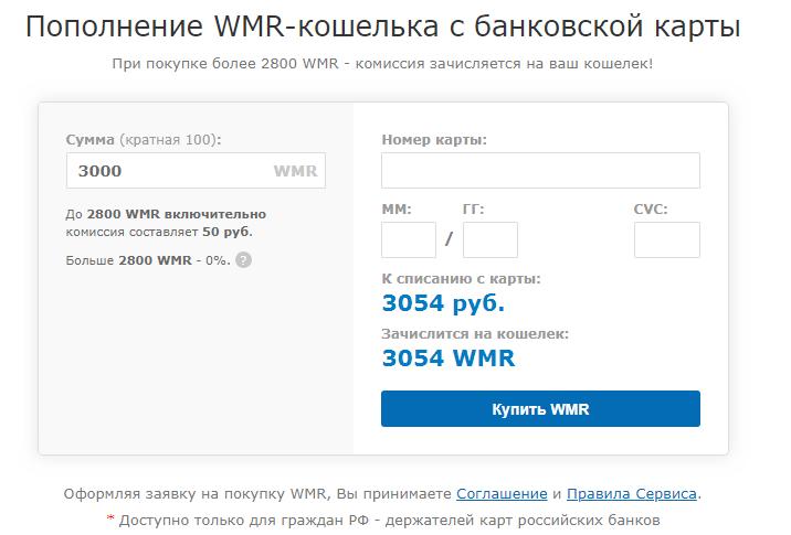 Альтернативный способ перевода на Вебмани