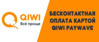 Бесконтактная оплата картой Qiwi payWave
