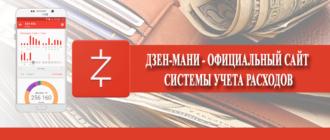Дзен-Мани - официальный сайт системы учета расходов