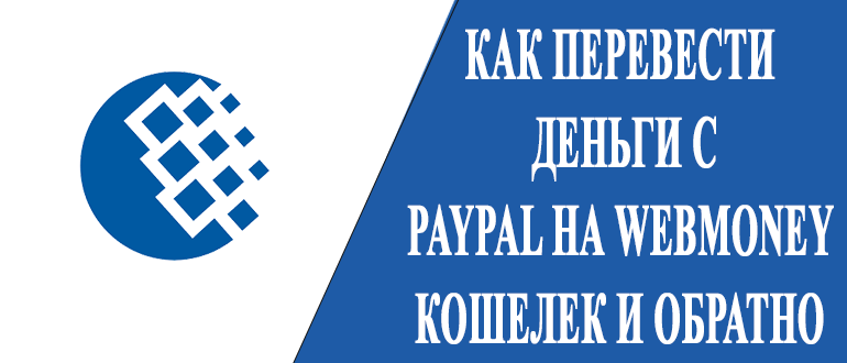 Как перевести деньги с PayPal на WebMoney кошелек и обратно