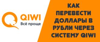 Как перевести доллары в рубли через систему Qiwi
