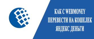 Как с WebMoney перевести на кошелек Яндекс Деньги