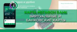 Карта Мегафон Банк - виртуальные и банковские карты
