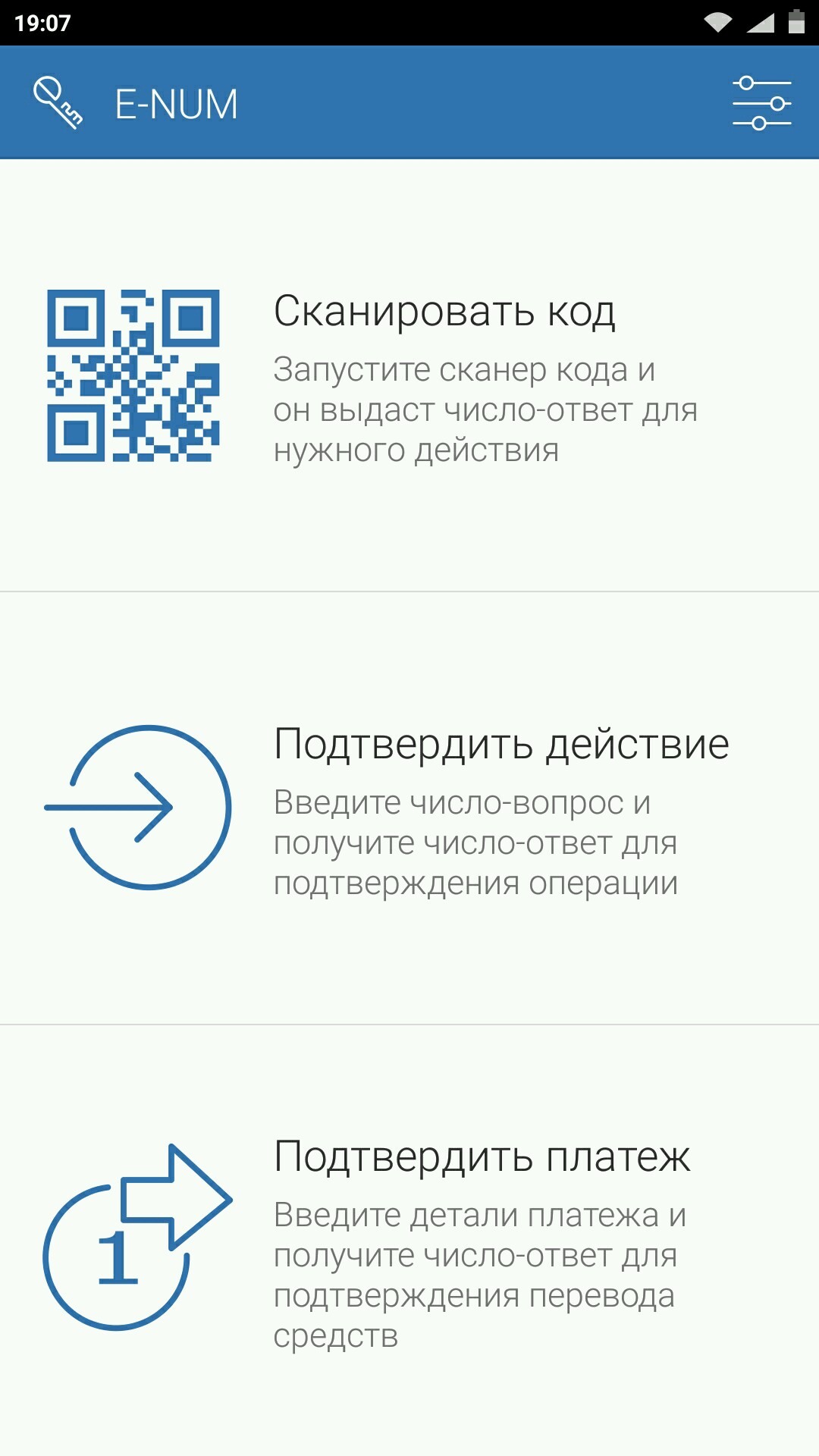 Окно E_NUM для WebMoney Keeper Standard (Mini)