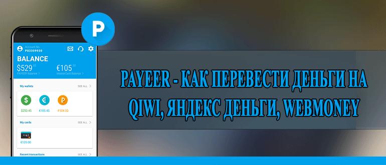 Payeer - как перевести деньги на Qiwi, Яндекс Деньги, WebMoney