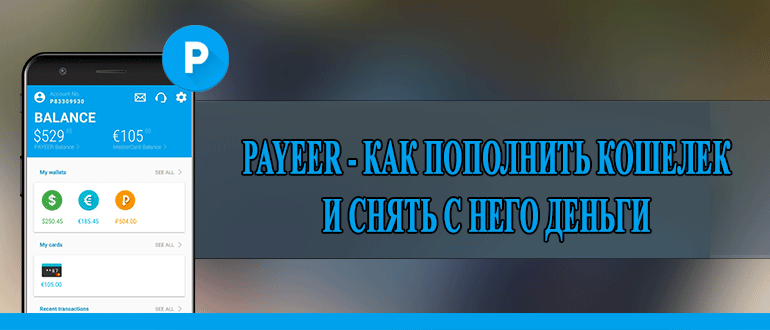 Payeer - как пополнить кошелек и снять с него деньги