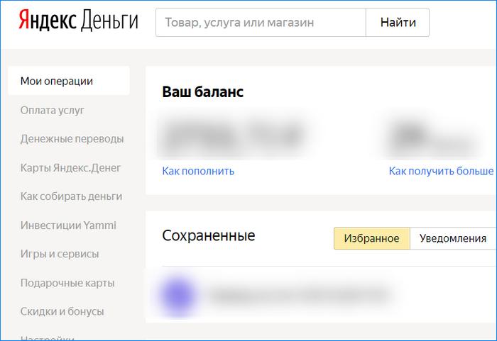 Переходим на сайт Яндекс