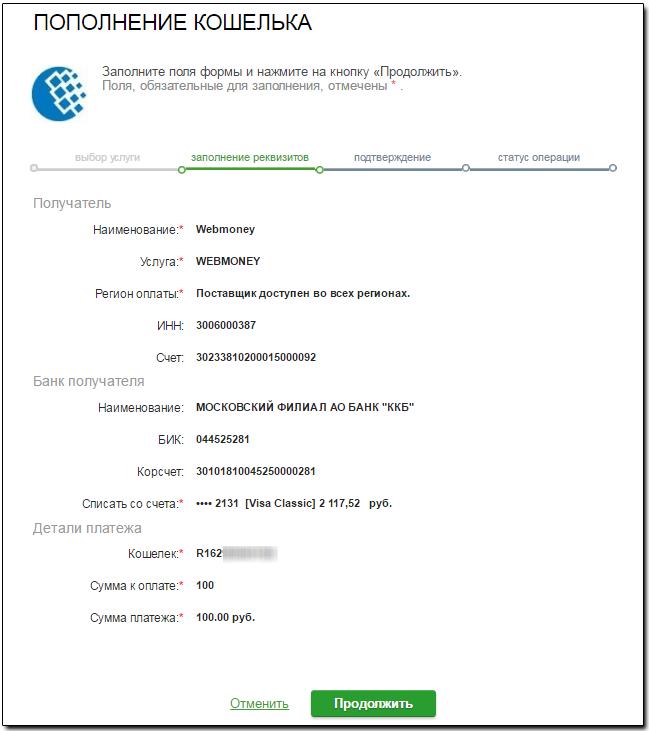 Подтвереждение платежа Вебмани