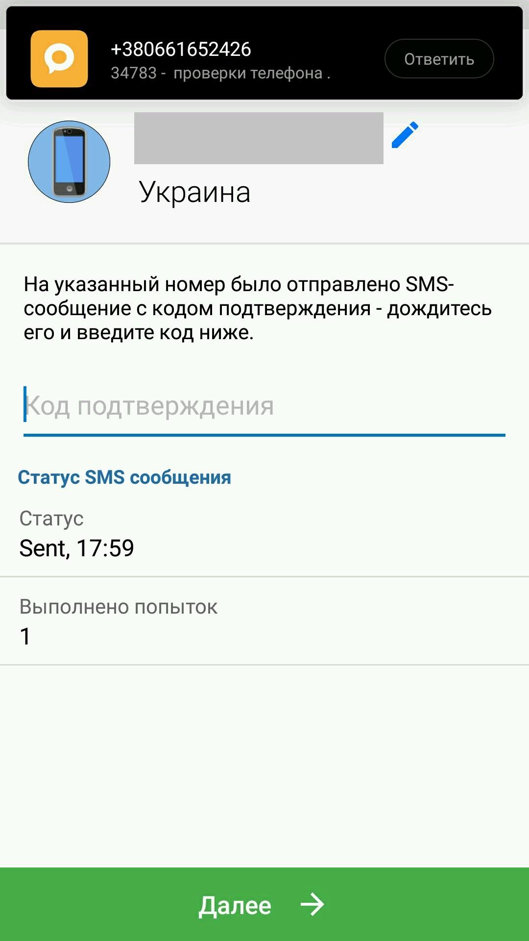 Подтверждение регистрации через SMS WebMoney Keeper Standard (Mini)