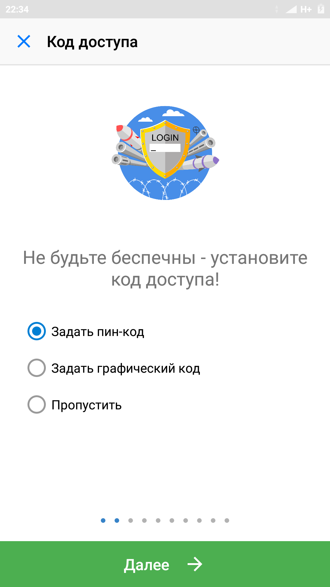Просьба установить код доступа для WebMoney Keeper Standard (Mini)