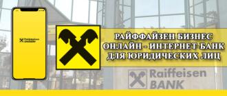 Райффайзен Бизнес Онлайн - интернет-банк для юридических лиц