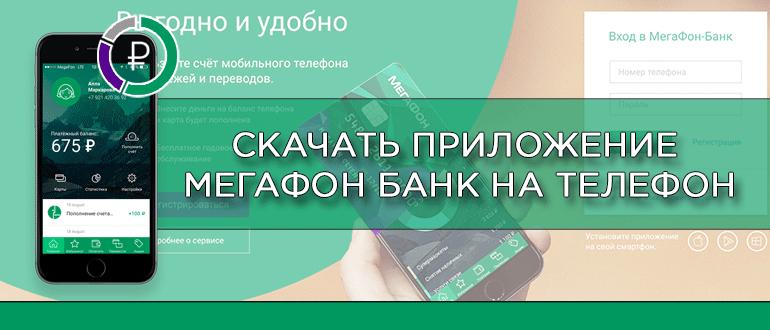 Скачать приложение Мегафон Банк на телефон