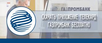 Скачать приложение Телекард Газпромбанк бесплатно
