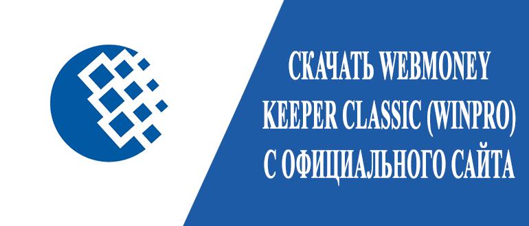 Скачать WebMoney Keeper Classic (WinPro) с официального сайта
