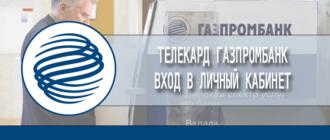 Телекард Газпромбанк - вход в личный кабинет