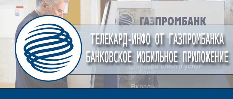 Телекард-инфо от Газпромбанка - банковское мобильное приложение