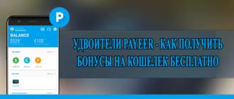 Удвоители Payeer - как получить бонусы на кошелек бесплатно