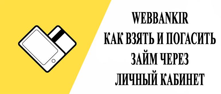 Webbankir - как взять и погасить займ через личный кабинет