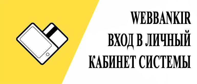 Webbankir - вход в личный кабинет системы