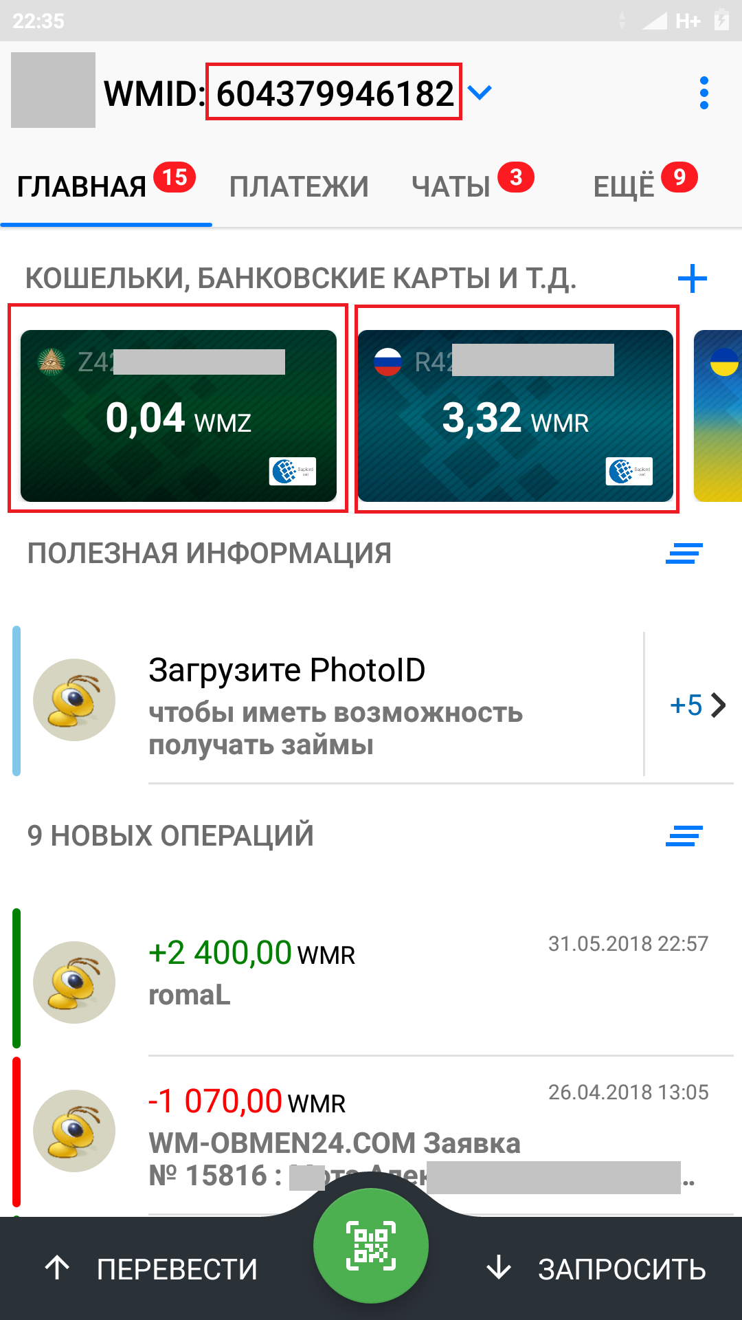 WMID и кошельки в WebMoney Keeper Standard (Mini)