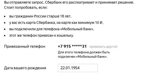 Отправка запроса в Сбербанк
