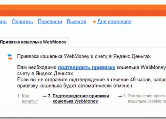 Привязка кошелька Вебмани к Яндексу
