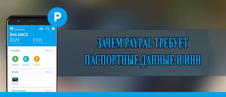 Зачем PayPal требует паспортные данные и ИНН