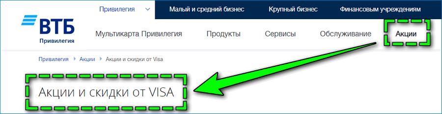 Акции виза на сайте ВТБ