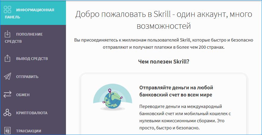 Авторизация Skrill