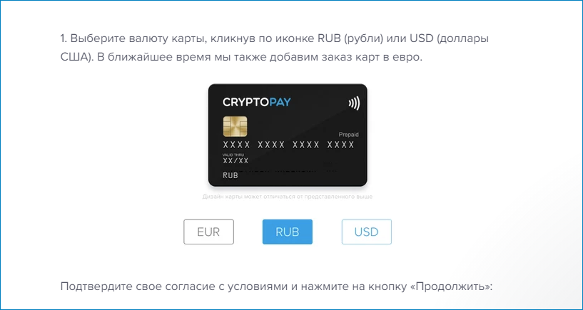 CryptoPay карточка для Биткоин