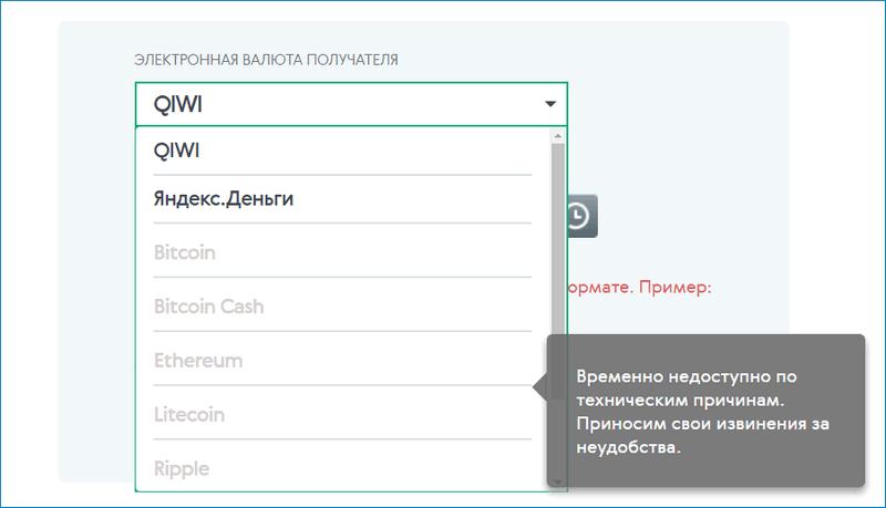 Электронные кошельки АдвКеш