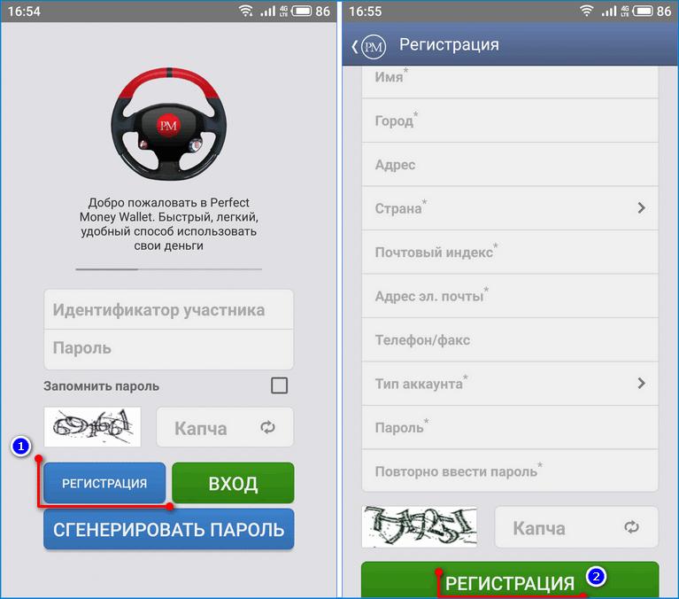 Этапы регистрации в мобильном приложении perfectmoney