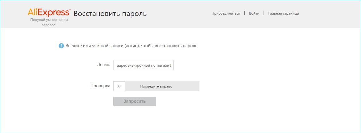 Форма для восстановления пароля Алипэй