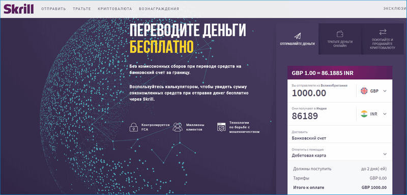 Главный экран Скрилл