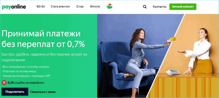 Интерфейс сервиса Payonline