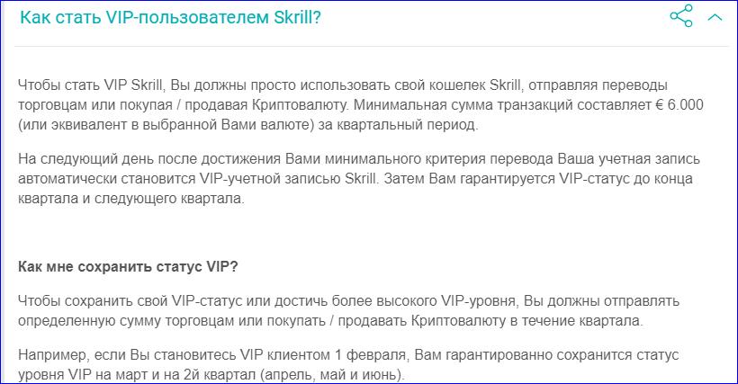 Как стать VIP