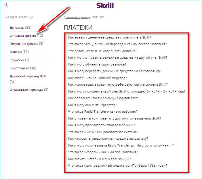 Категория платежи Skrill