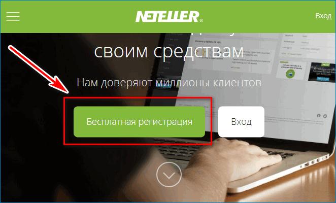Кнопка регистрации Neteller
