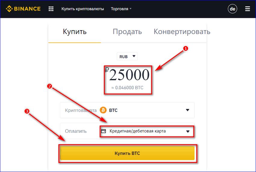 Купить криптовалюту на бинанс