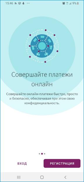 Мобильное приложение Skrill