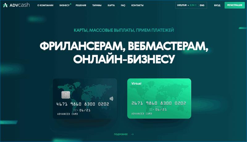Начальный экран Адвкеш