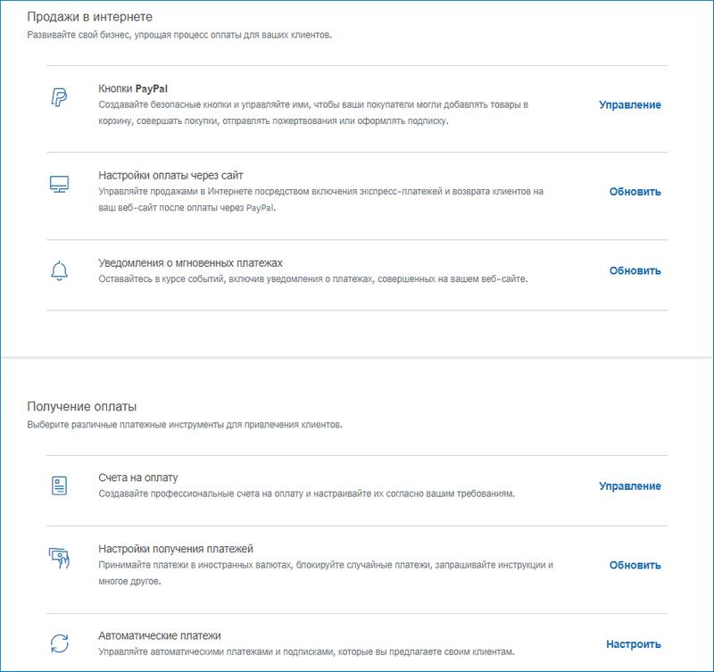 Настройка продажи и покупок PayPal