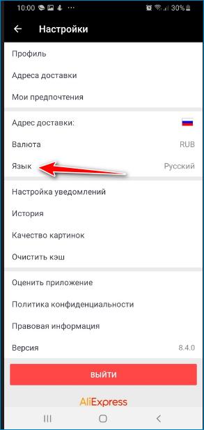 Настройки языка в мобильном приложении Алипэй