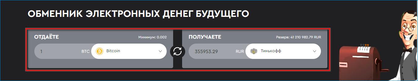 Обмен Биткоинов через сайт Хchange