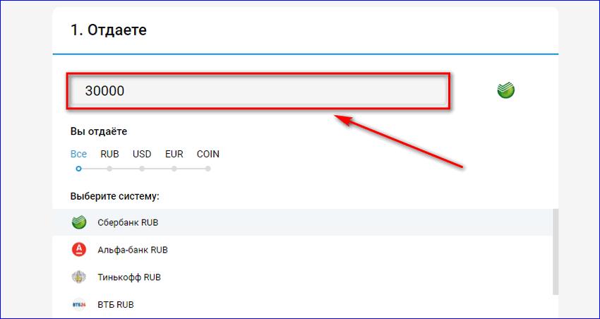 Обмен денег через UniCash