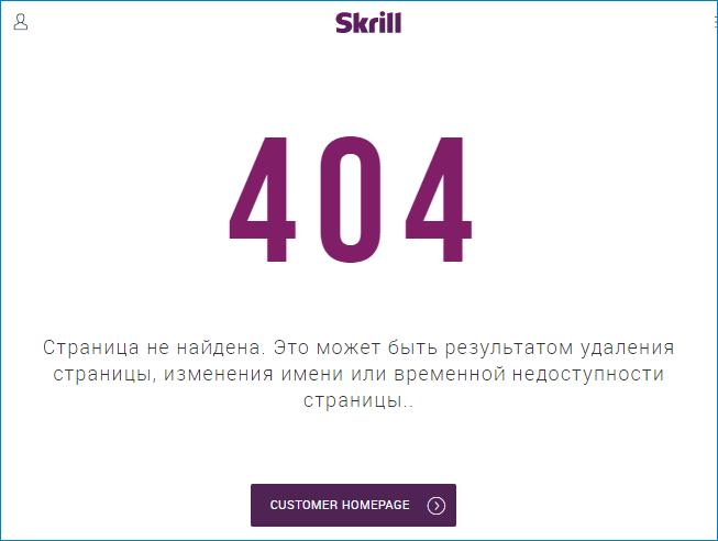 Обменять нельзя Skrill