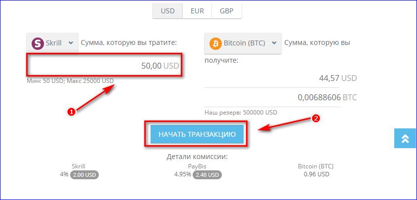 Обменять Скрил на криптовалюту